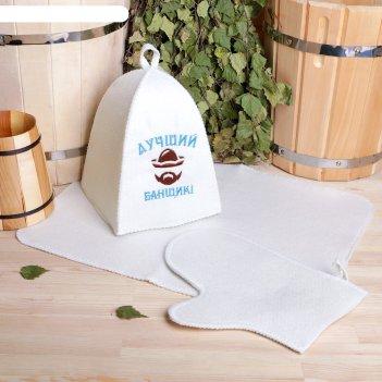 Набор банный 3 предмета: шапка с вышивкой, рукавица, коврик лучший банщик
