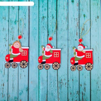 Подвеска новогодняя весёлый паровоз, золотая нить, микс