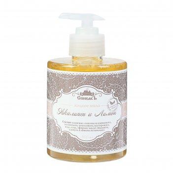 Жидкое мыло спивакъ эвкалипт и лимон, 300 мл