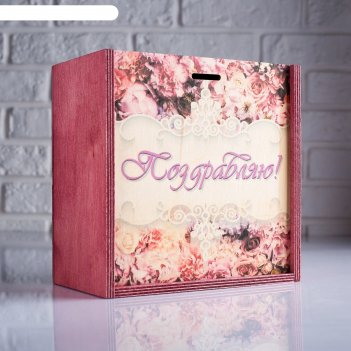 Ящик-пенал поздравляю. цветы, 20х20х10 см