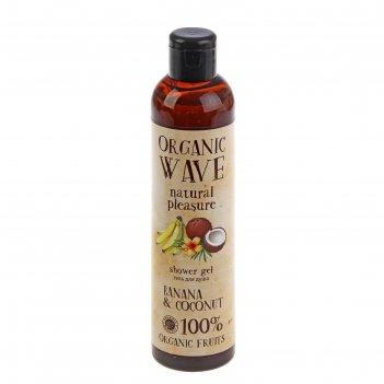 Гель для душа organic wave banana & coconut, для ежедневного применения