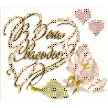 Магнит с днем свадьбы!  рисунок для вышивания бисером