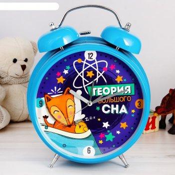 Часы будильник теория большого сна, d=23,5 см