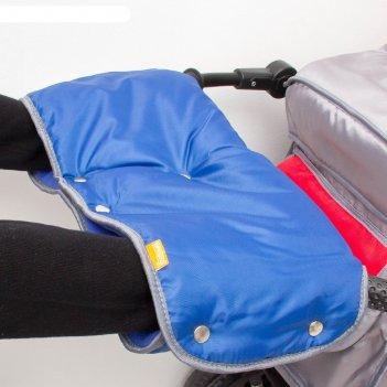 Муфта для рук на санки или коляску флисовая, на кнопках, цвет синий