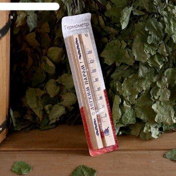 Деревянный термометр для бани и сауны стандартный в блистере    (0 +140),