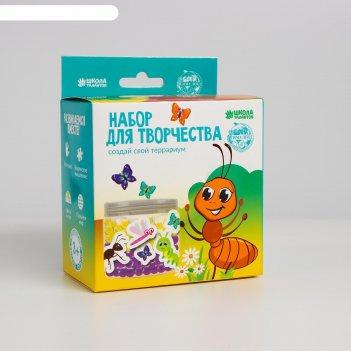 Набор для творчества. создай свой террариум «муравьиная ферма» с гидрогеле