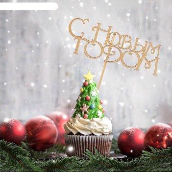Топпер с новым годом с завитушками, золотой, в пакете с подвесом, 12x4,5см