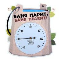Термометр банный со стрелкой баня парит!, 16,5 х 15 см