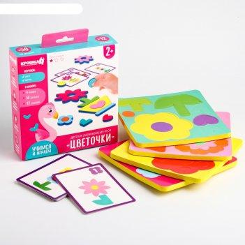 Детский развивающий игровой набор цветочки eva+карточки