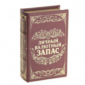 Сейф-книга личный валютный запас, обтянута искусственной кожей