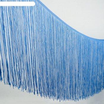 Тесьма декоративная «бахрома», 30 см, 5±1м, цвет голубой