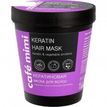 Маска для волос cafe mimi, кератиновая, 220 мл