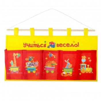 Кармашки на стену учиться весело (5 отделений), цвет желто-красный