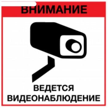 Табличка внимание видео наблюдение 100х100мм, пвх