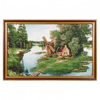 Гобеленовая картина мельница на островке  55*85 см