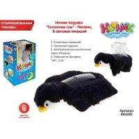 Ночник-подушка сказочные сны - пингвин, 8 световых проекций, работает от б