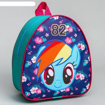 Рюкзак детский 82 my little pony