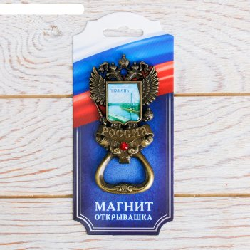 Магнит-открывашка «герб» (тюмень) латунь, 5 х 9,7 см