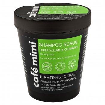 Шампунь-скраб cafe mimi очищение и суперобъем, 330 гр