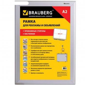 Рамка для рекламы и объявлений настенный, а2 420х594мм, алюминиевый профил