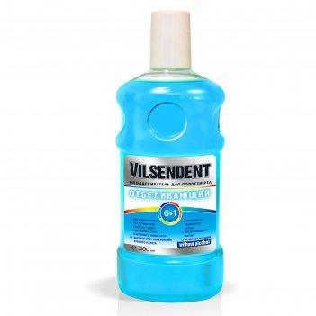 Ополаскиватель для полости рта vilsendent «отбеливающий», цвет голубой, 50