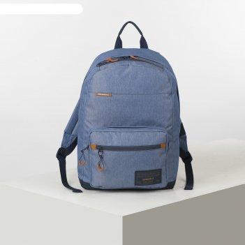 Рюкзак молодежный grizzly rq-921-7 41*28*18 джинсовый