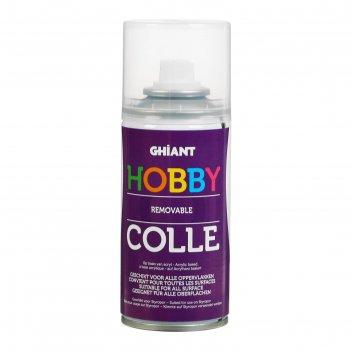 Клей временный аэрозоль ghiant hobby colle repositionable, 150 мл