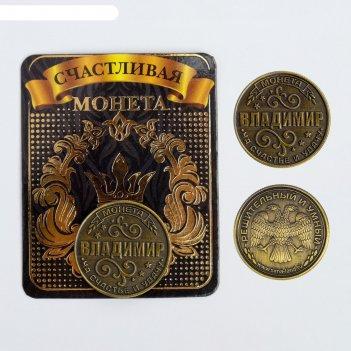 Монета латунь на чёрном золоте владимир d=2,5 см