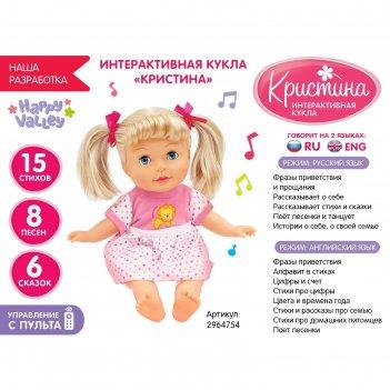 Интерактивная кукла «кристина»: 10 режимов, 3 языка, 15 стихов, 6 сказок,