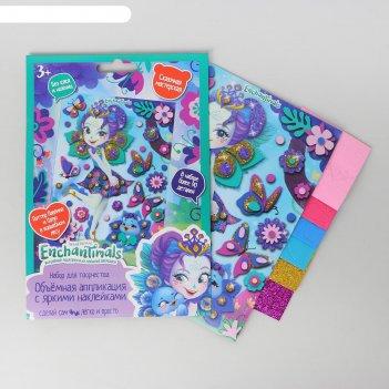 Объемная аппликация наклейками ева 17 x 23 см, enchantimals