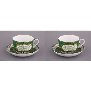 Набор чайных пар на 2 персоны  4 пр.сура аль-фатиха 260 мл