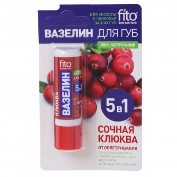Вазелин для губ «сочная клюква» от обветривания, 4,5 гр