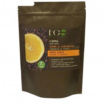 Скраб для тела кофе & апельсин свежесть и тонус 40 гр.