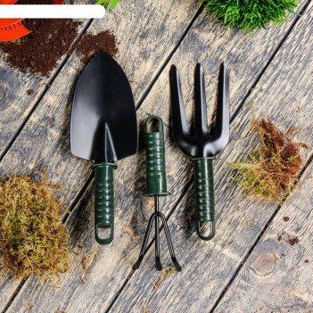 Набор садового инструмента, 3 предмета: совок, рыхлитель, вилка, длина 26
