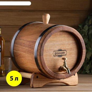 Бочка дубовая на подставке, прямая, покрыта льняным маслом, 5 л, нержавеющ