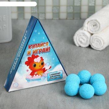 Набор купайся и играй бомбочки для ванны 6 шт, 20 г