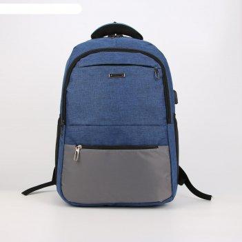 Рюкзак, 2 отдела на молниях, 2 наружных кармана, цвет синий