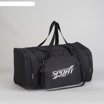Сумка спортивная 92.3322  67*33*35, 1 отдел на молнии, н/карман, цвет черн
