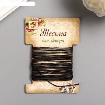 Тесьма декоративная резинка круглая намотка 5 м ширина 0,8 см чёрная