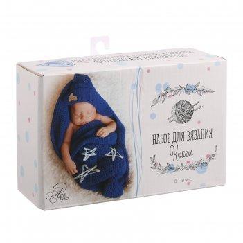 Костюмы для новорожденных «ночь нежна», набор для вязания, 21 x 14 x 8 см