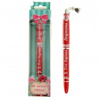 Ручка подарочная для ведения бюджета
