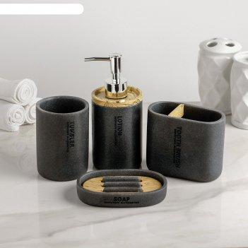 Набор аксессуаров для ванной комнаты, 4 предмета стиль, цвет серый