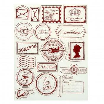 Набор штампов для творчества почта, 14 х18 см