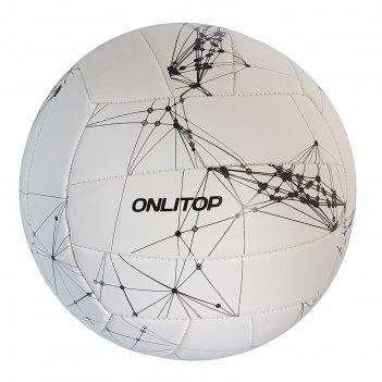 Мяч волейбольный onlitop v5-23 р.5 18 панелей, pvc, 2 под. слоя, машин. сш