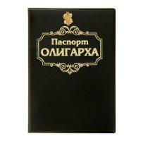 Обложка для паспорта паспорт олигарха