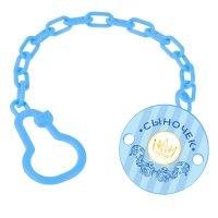 Держатель для пустышки «сыночек» на цепочке, цвет голубой