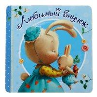 Книжка-гармошка любимый внучок