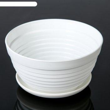 Горшок с подставкой алиса 0,7 л, цвет белый
