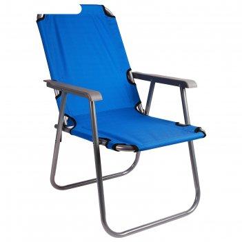 Кресло туристическое с подлокотниками 55х46х84 см, цвет: синий