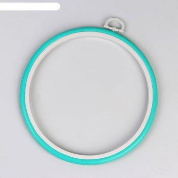 Пяльцы для вышивания, гибкое кольцо, d = 15 см, цвет микс